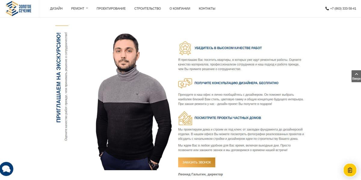 """Сайт СК """"Золотое Сечение""""_1"""