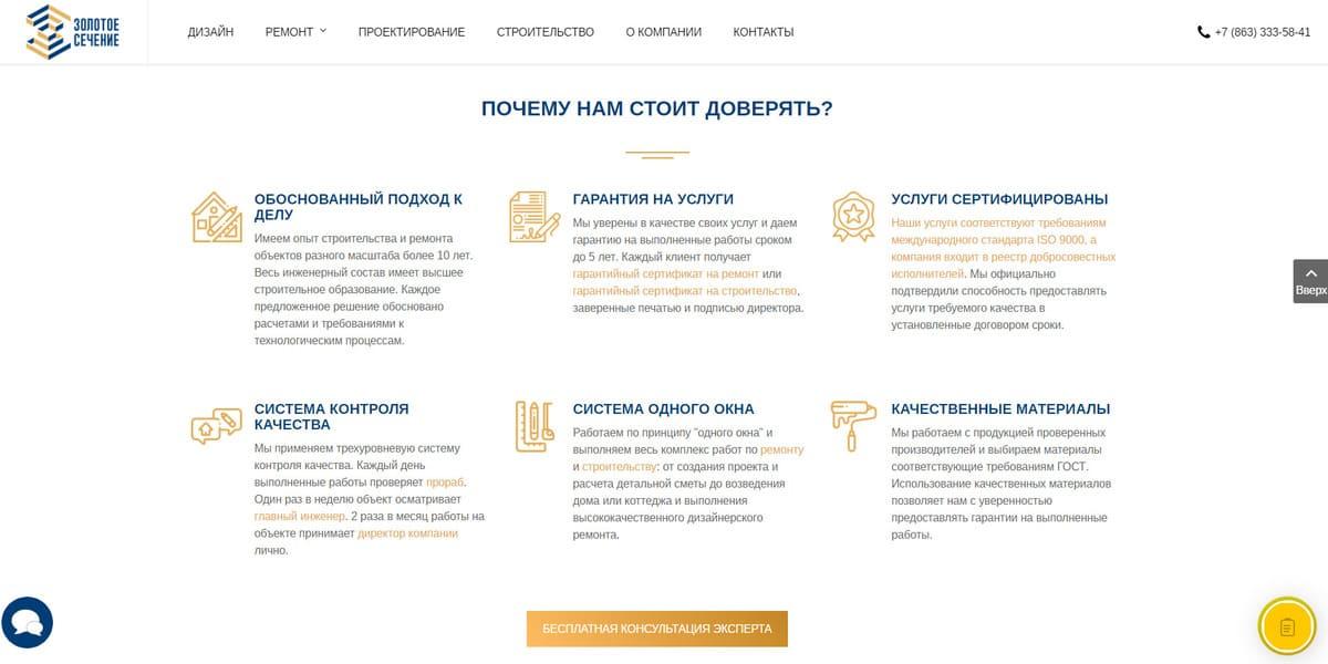 """Сайт СК """"Золотое Сечение""""_3"""