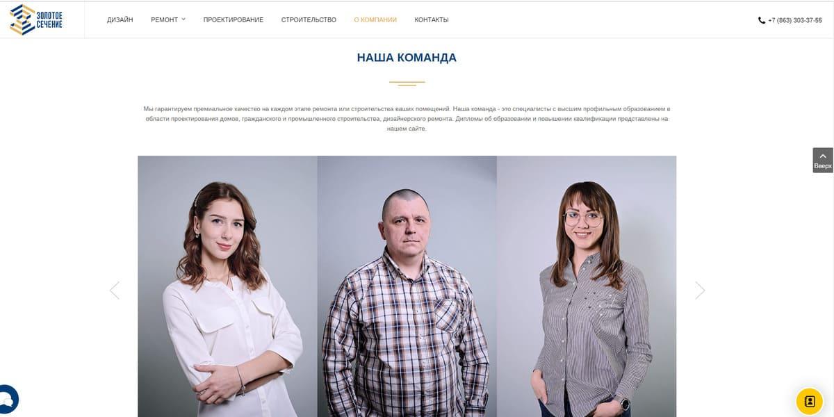 """Сайт СК """"Золотое Сечение""""_5"""