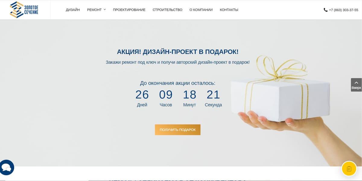 """Сайт СК """"Золотое Сечение""""_6"""