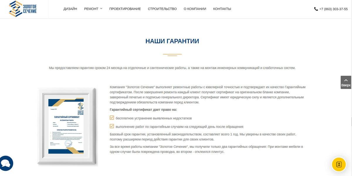 """Сайт СК """"Золотое Сечение""""_8"""