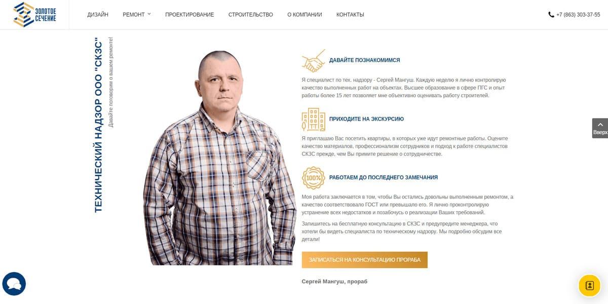 """Сайт СК """"Золотое Сечение""""_9"""