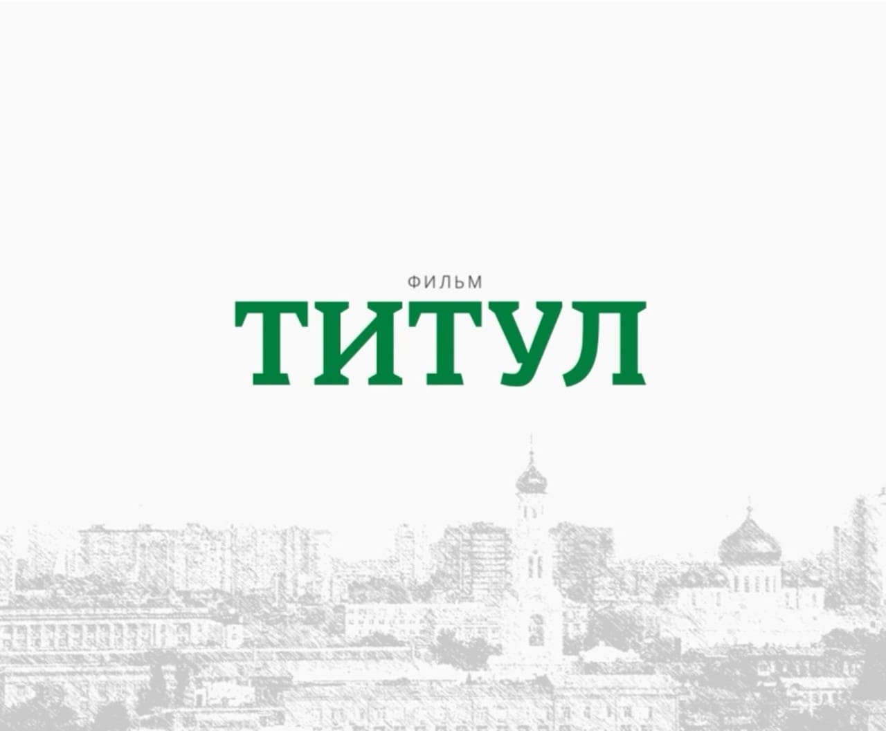 "Корпоративный фильм ""Титул"""