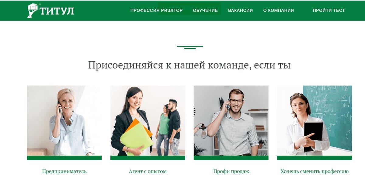 """Сайт АН """"Титул""""_1"""