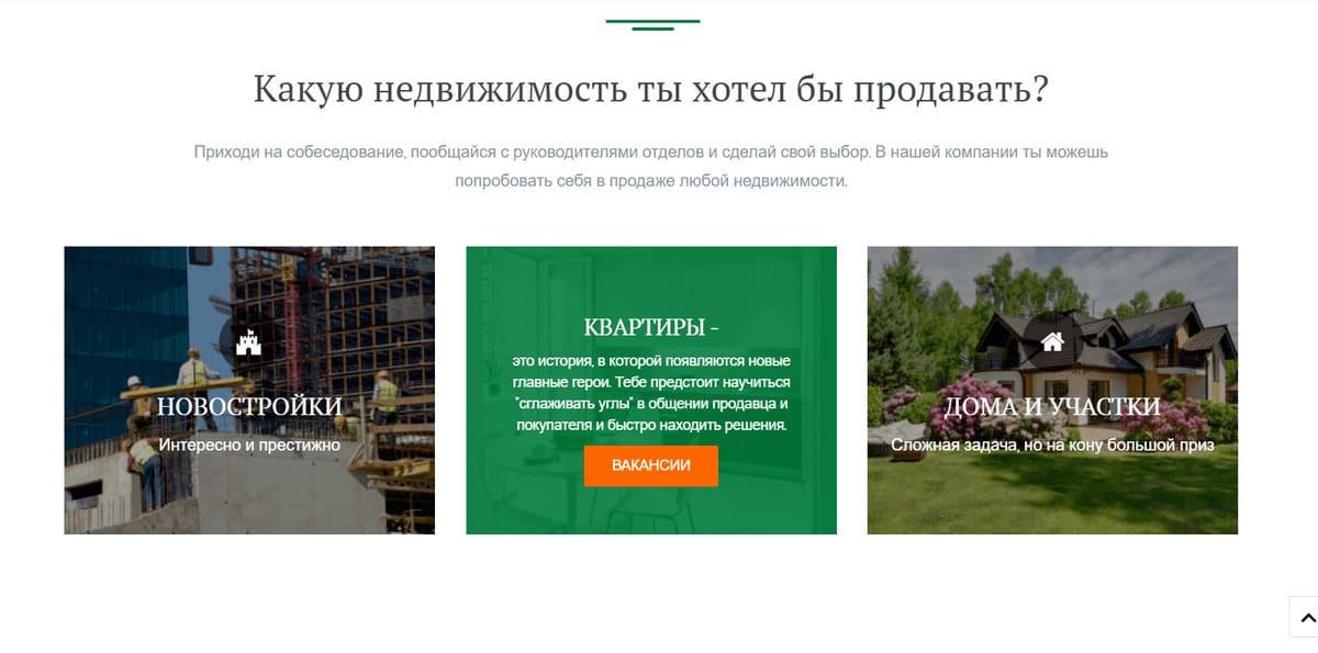 """Сайт АН """"Титул""""_10"""