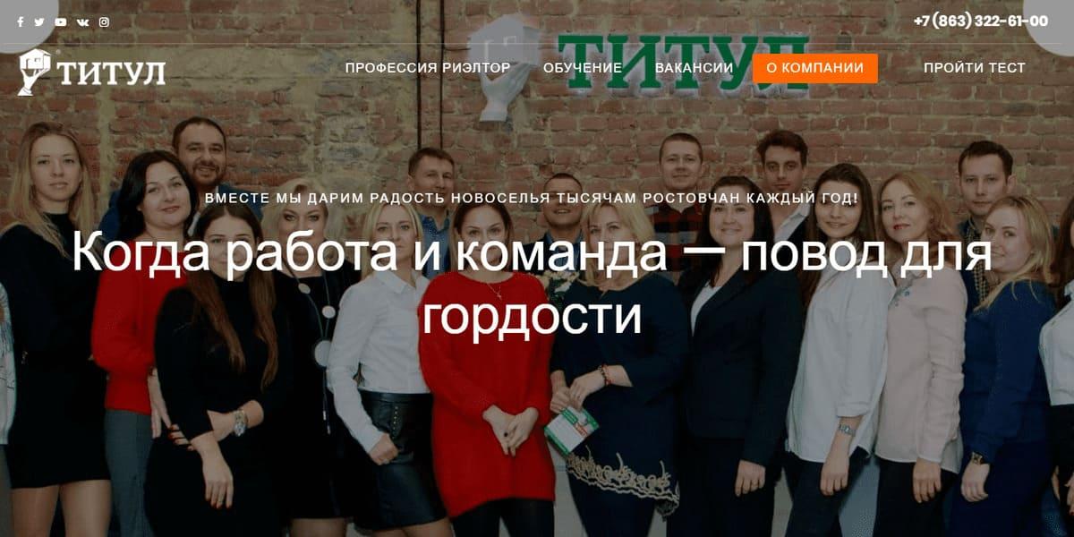 """Сайт АН """"Титул""""_11"""