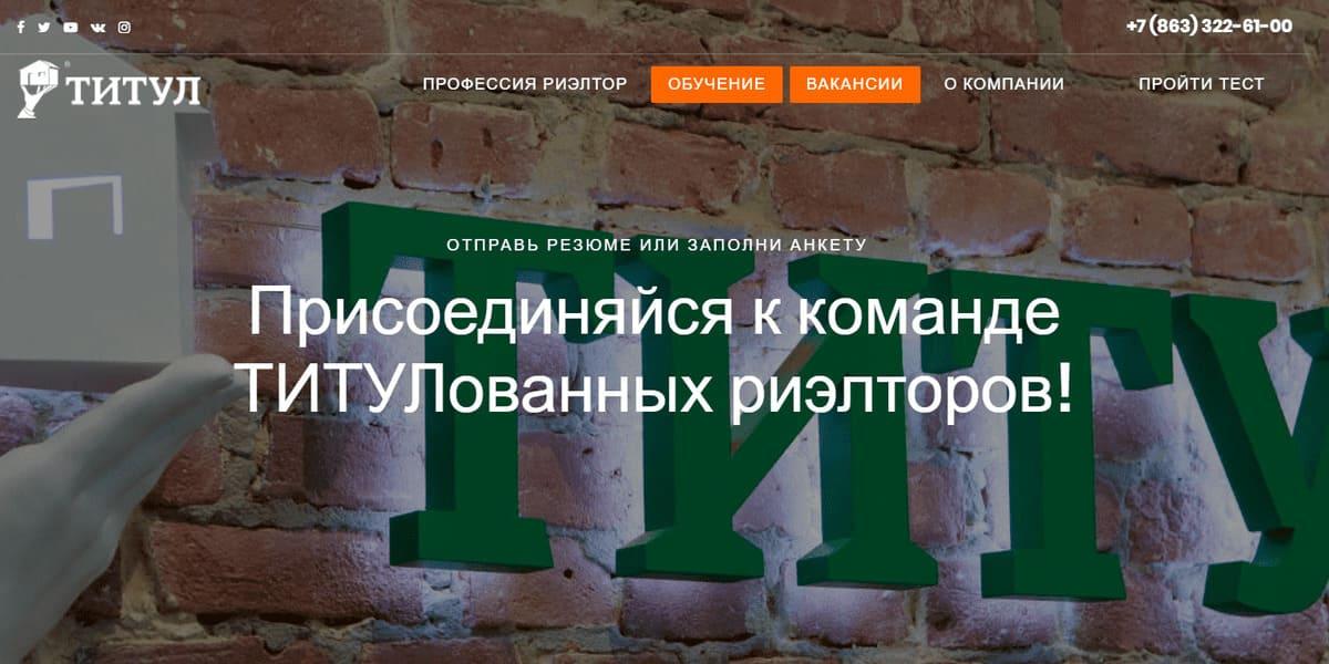 """Сайт АН """"Титул""""_12"""