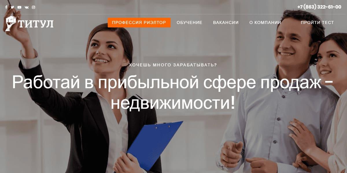 """Сайт АН """"Титул""""_13"""