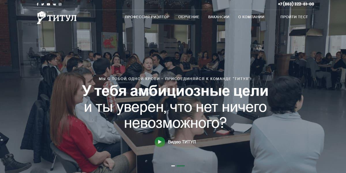 """Сайт АН """"Титул""""_15"""
