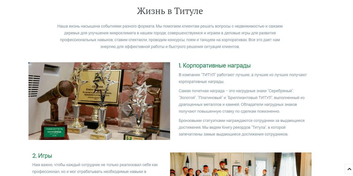 """Сайт АН """"Титул""""_16"""