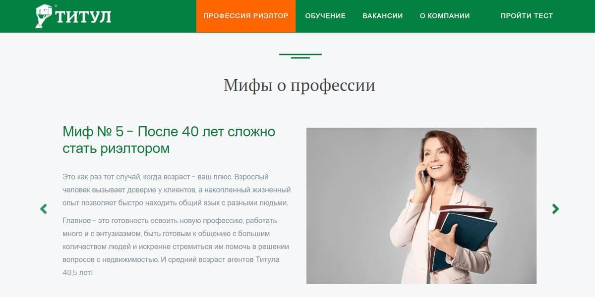 """Сайт АН """"Титул""""_2"""