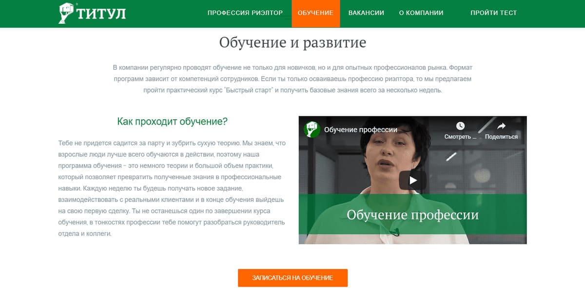 """Сайт АН """"Титул""""_3"""