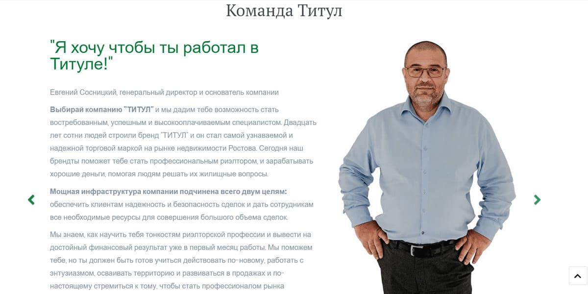 """Сайт АН """"Титул""""_5"""