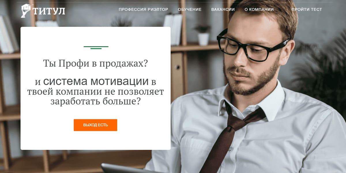 """Сайт АН """"Титул""""_6"""