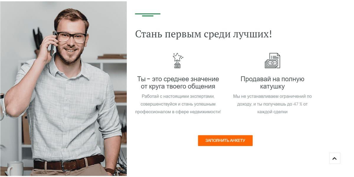 """Сайт АН """"Титул""""_7"""