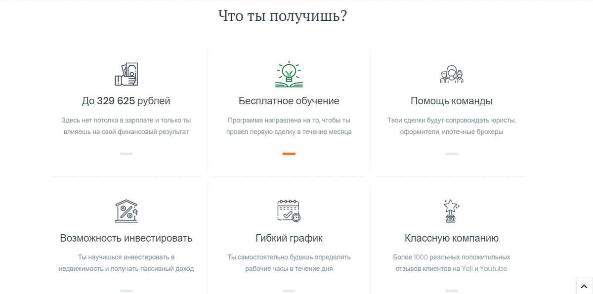 """Сайт АН """"Титул""""_8"""