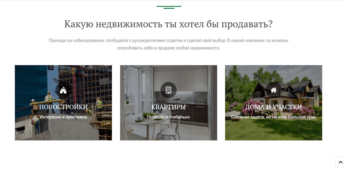 """Сайт АН """"Титул""""_9"""