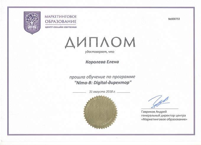 diplom_koroleva_3
